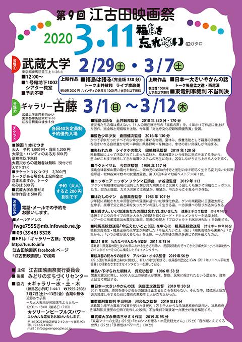 3.11 イベント 2020